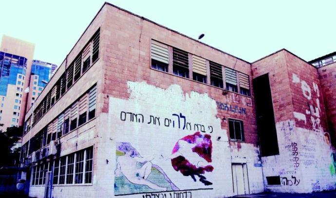 בית הספר הניסויי בירושלים