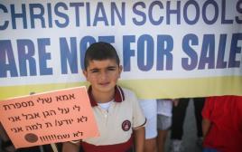 הפגנת בתי הספר הנוצריים