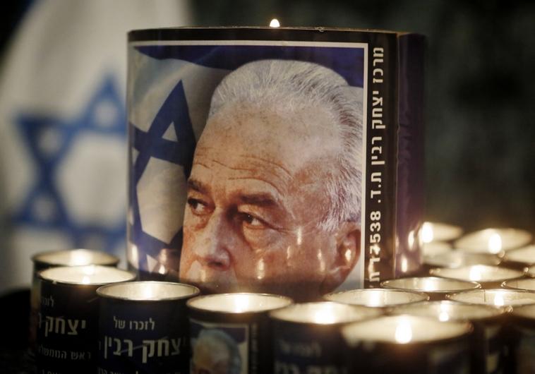 עצרת לזכרו של יצחק רבין