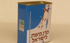 קופת קרן קיימת לישראל