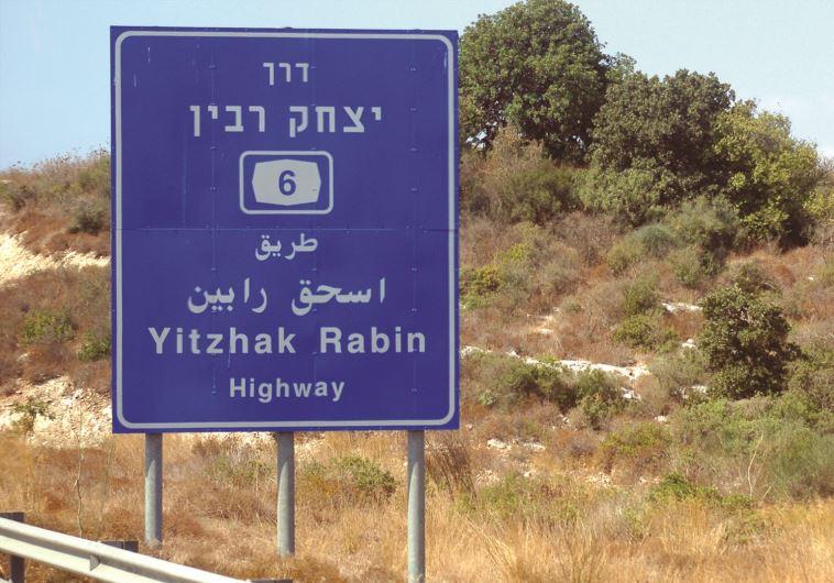 כביש 6, דרך יצחק רבין