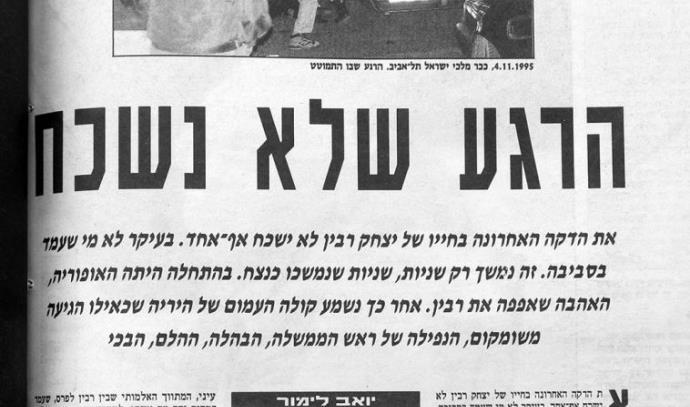 """הטור של יואב לימור לאחר רצח יצחק רבין ז""""ל"""