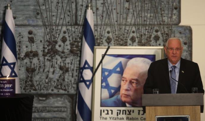 נשיא המדינה ריבלין נואם בטקס נר ליצחק לזכר יצחק רבין