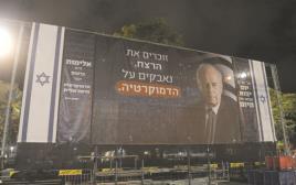ההכנות לעצרת לציון רצח רבין