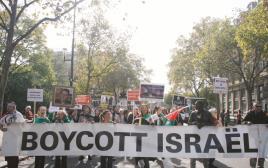 הפגנה של תנועת ה-BDS נגד ישראל
