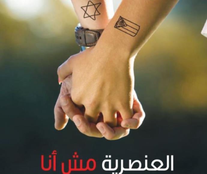 קמפיין לדו קיום בין יהודים וערבים