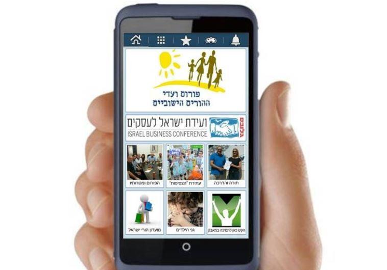 אפליקציה להורים ברחבי הארץ