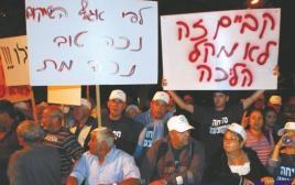 """נכי צה""""ל, הפגנה"""