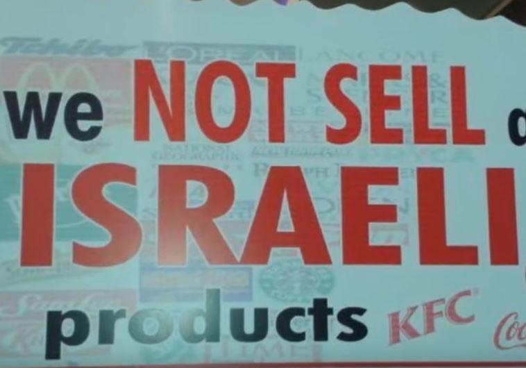 כרזות בעד החרם על ישראל. צילום מסך