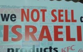 חרם על ישראל