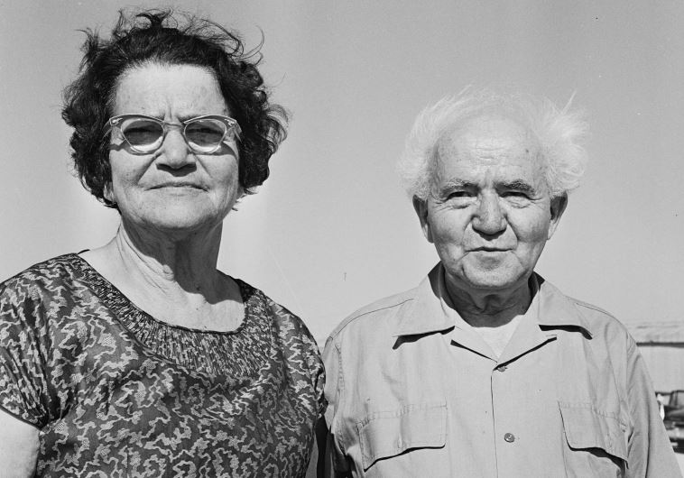 """""""הוא היה סבא שמשוחח יותר מאשר מחבק ומנשק, היא היתה דמות צבעונית שתוקעת לכל מיני אנשים"""". דוד ופולה בן גוריון. צילום: פאול גולדמן"""
