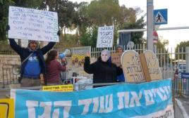הפגנה נגד מתווה הגז מול מעון ראש הממשלה