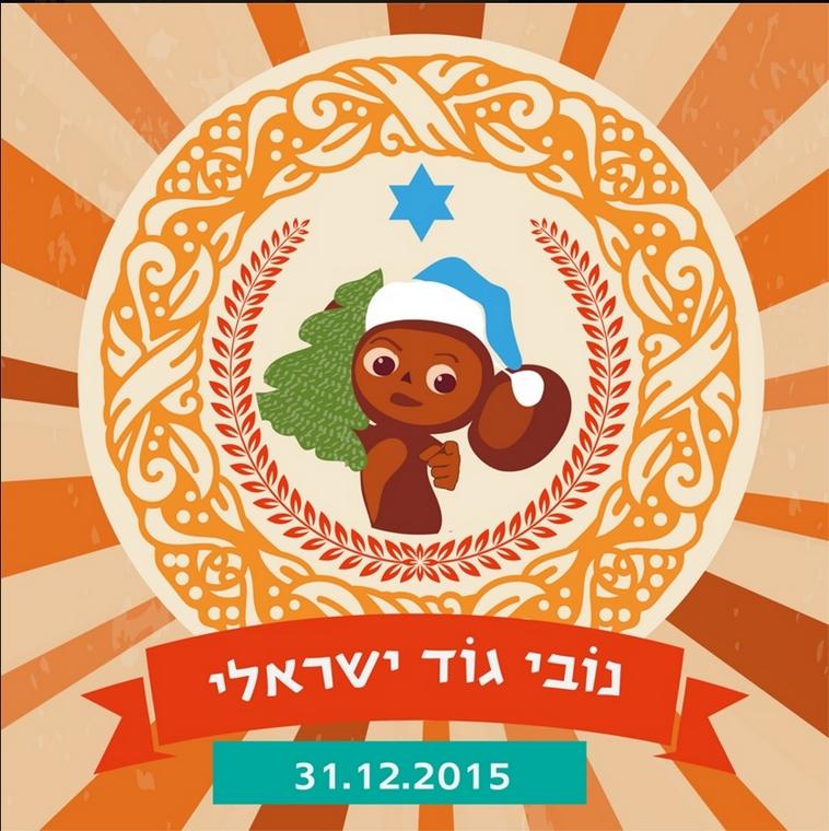 נוביגוד בישראל