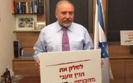 ליברמן בקמפיין פייסבוק, זועבי