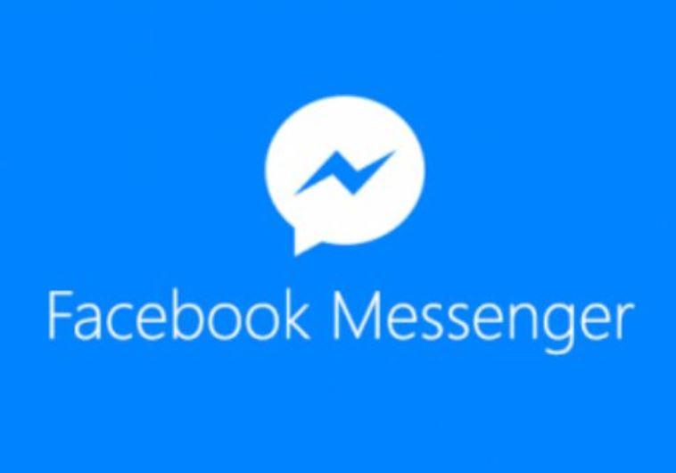 פייסבוק מסנג'ר
