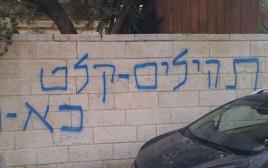 כתובות נאצה מחוץ לביתו של פרופ' יעקב מלכין