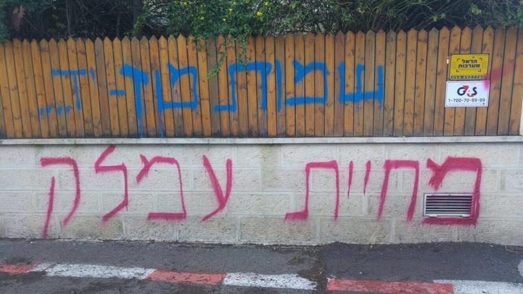 כתובות נאצה מחוץ לביתו של פרופ' יעקב מלכין, ארכיון. צילום: דובר המשטרה