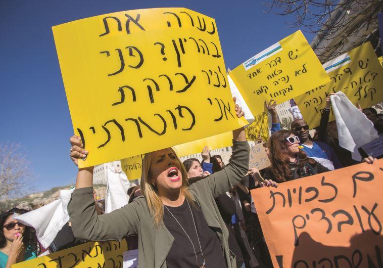 עובדים סוציאליים מפגינים בירושלים