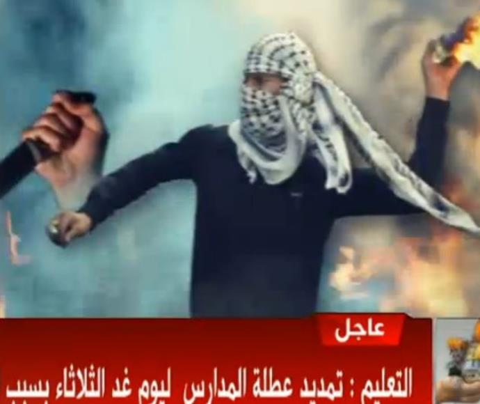 הסתה בטלוויזיה הפלסטינית