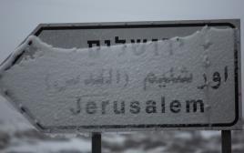 מזג אויר סוער בדרך לירושלים