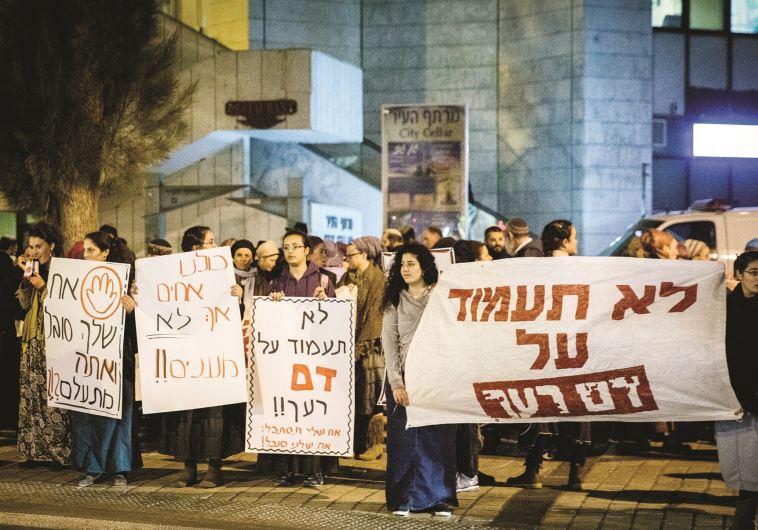 """""""אנחנו משתדלים לא לפגוע בכבודו של אף אחד, למרות הקשיים"""". פעילי ימין מפגינים למען הנאשמים בפרשת  כפר דומא.  צילום: פלאש 90"""