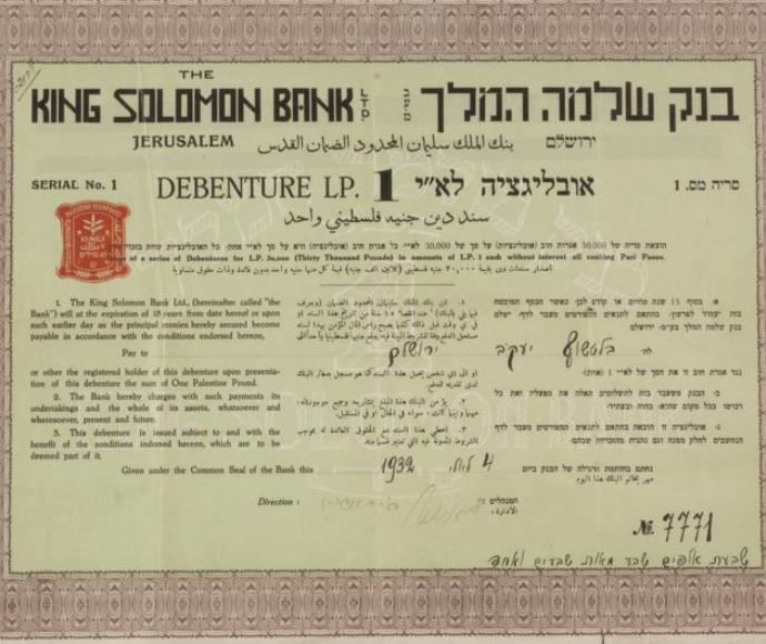 אוסף המסמכים הפיננסיים הנדירים מתקופת קום המדינה