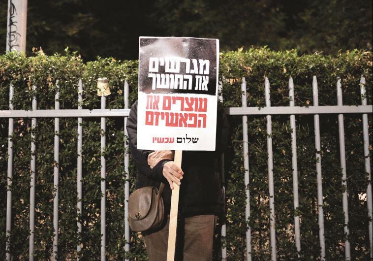 הפגנת שמאל בתל אביב