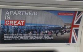 שלטוני BDS ברכבת התחתית בלונדון