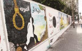כתובת קיר בעזה שמבטיחה עונש מוות למשתפי פעולה עם ישראל. בעת הפעלתם, הבטיחו המפעילים לסוכנים הרים וגב