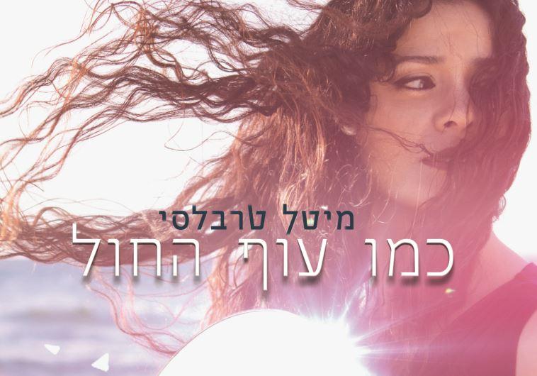 """אלבומה החדש של מיטל טרבלסי. צילום: יח""""צ"""