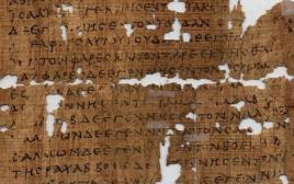 מגילת פפירוס יוונית עתיקה