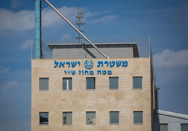 משטרת ישראל מטה מחוז ש''י (צילום: פלאש 90)