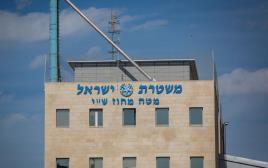 """משטרת ישראל מטה מחוז ש""""י"""