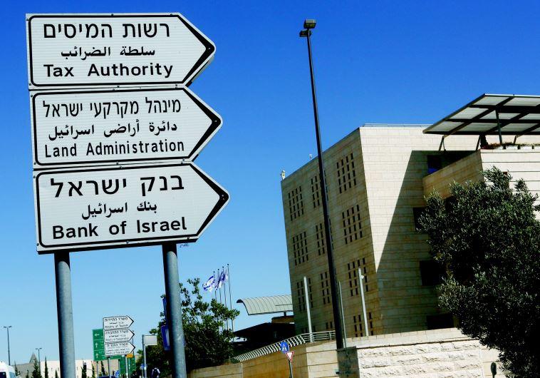 רשות המסים ובנק ישראל (צילום: פלאש 90)