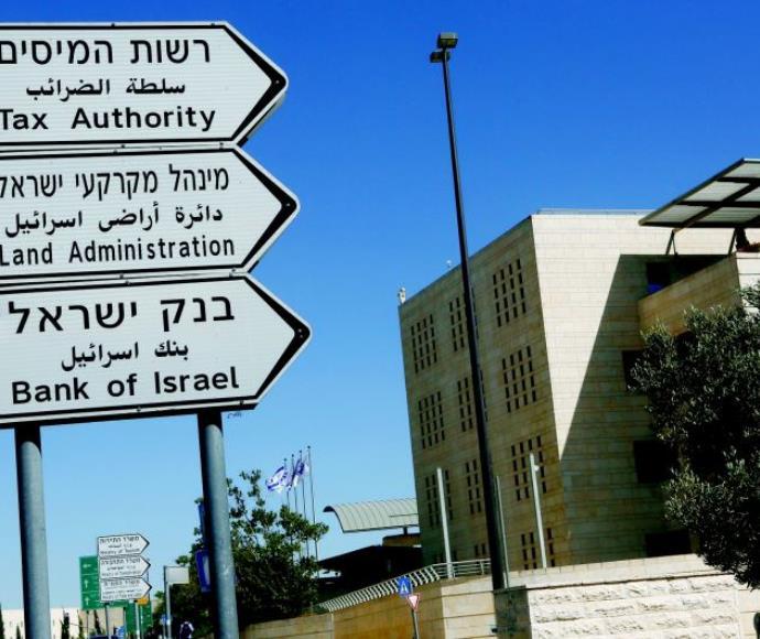 רשות המסים, מנהל מקרקעי ישראל, בנק ישראל