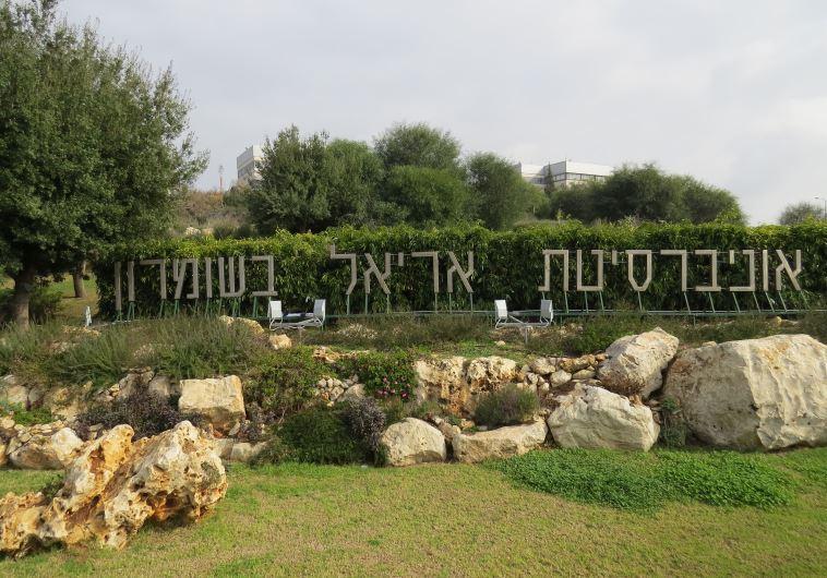 4,257 מהסטודנטים בחרו באוניברסיטת אריאל בשומרון. צילום: ויקיפדיה