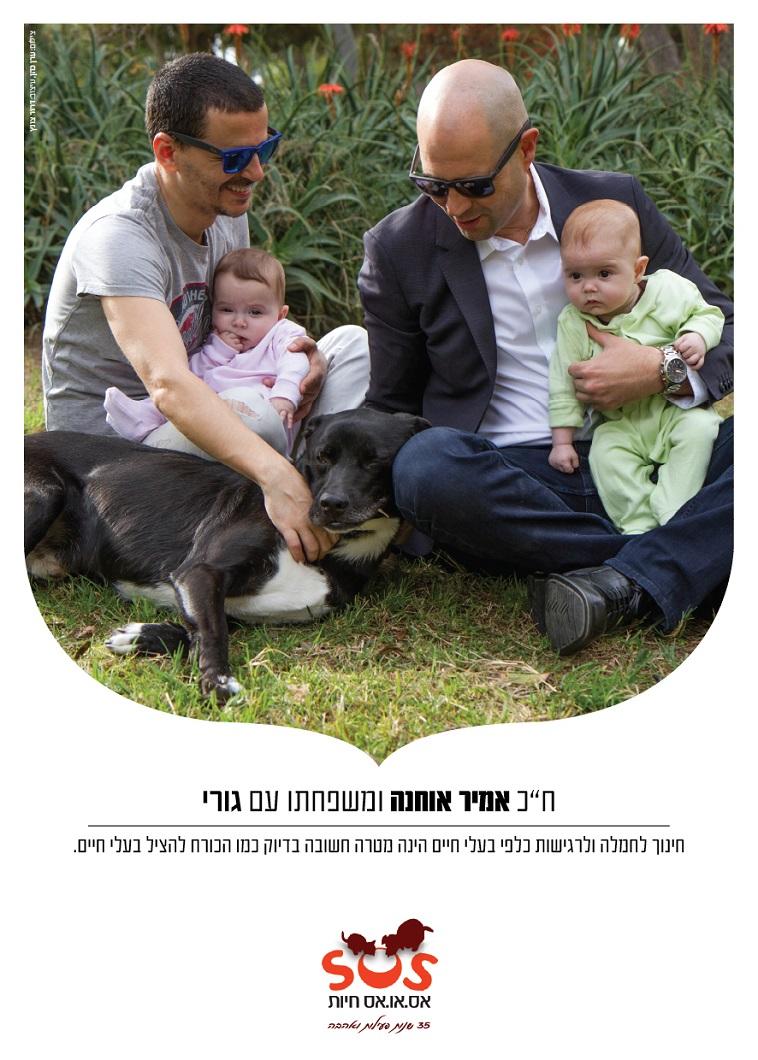 אמיר אוחנה עם משפחתו והכלב גורי. צילום: ערן כהן