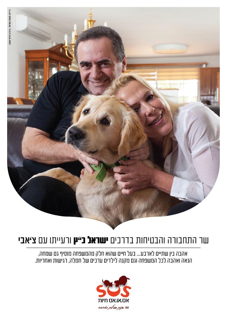 ישראל כץ ורעייתו עם צ'אבי. צילום: תומר בורמד