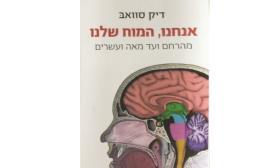 """עטיפת הספר """"אנחנו, המוח שלנו"""""""