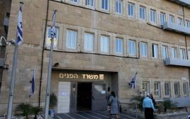 משרד הפנים בירושלים