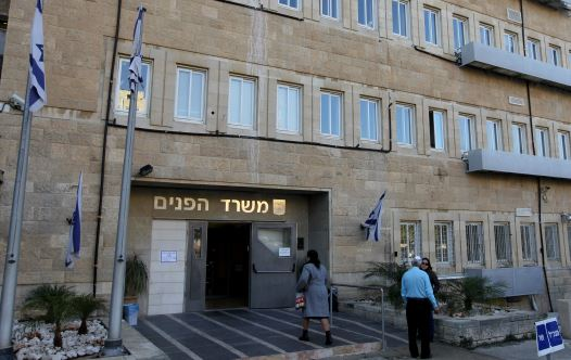משרד הפנים בירושלים (צילום: נתי שוחט, פלאש 90)
