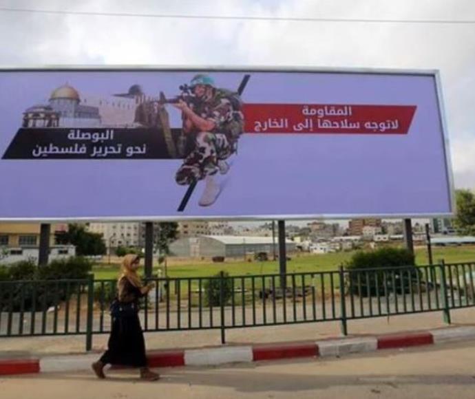 כרזה של חמאס ברצועת עזה