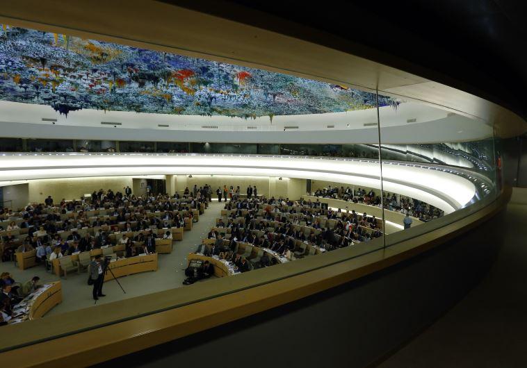 """כינוס של מועצת זכויות האדם של האו""""ם"""