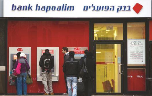 בנק הפועלים (צילום: יונתן זינדל, פלאש 90)