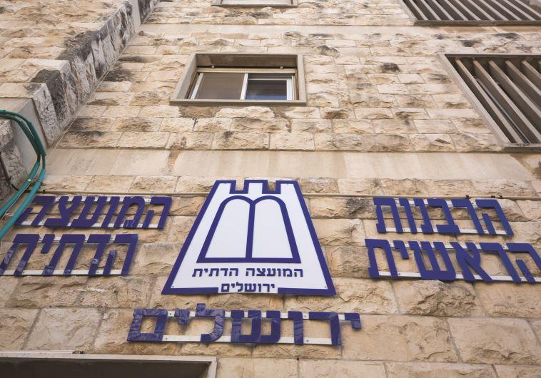 המועצה הדתית בירושלים