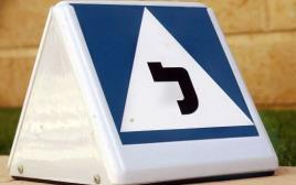טסט ושיעור נהיגה
