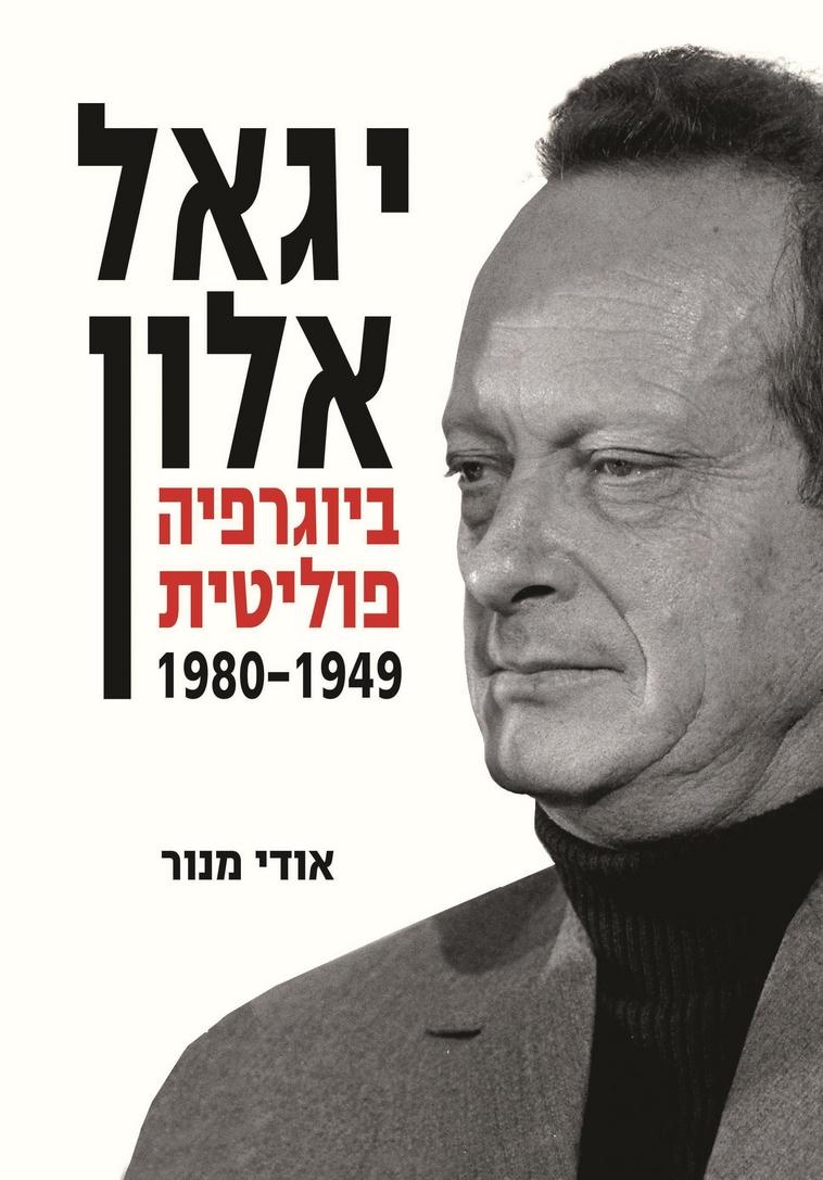 """""""אניטה שפירא עשתה לו עוול"""". """"יגאל אלון - ביוגרפיה פוליטית 1949–1980"""". צילום: יח""""צ"""