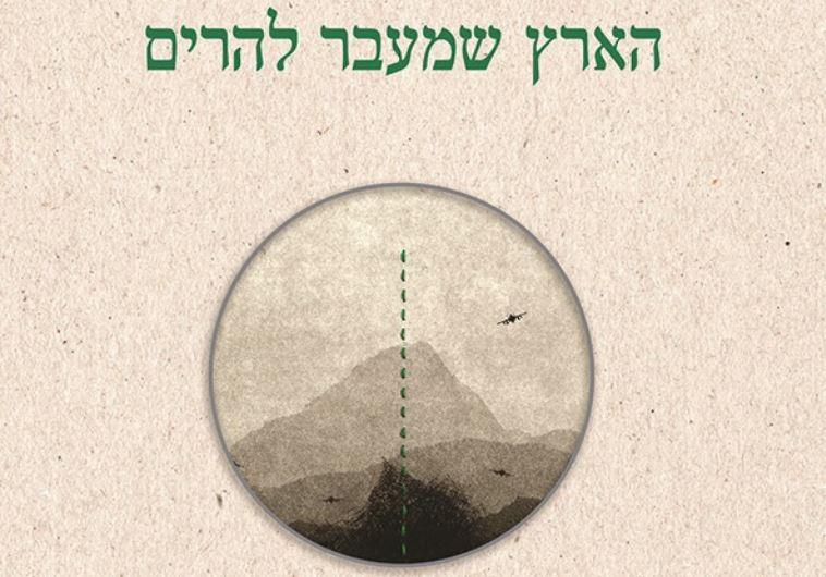 """כריכת הספר """"הארץ שמעבר להרים"""". צילום: יח""""צ"""