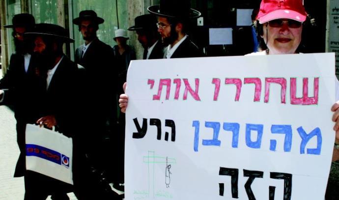 הפגנה נגד סרבנות גט