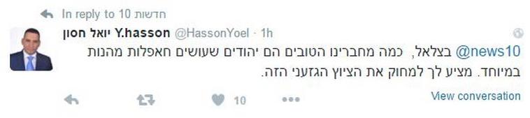 התגובה של יואל חסון לסמוטריץ'. צילום מסך: טוויטר